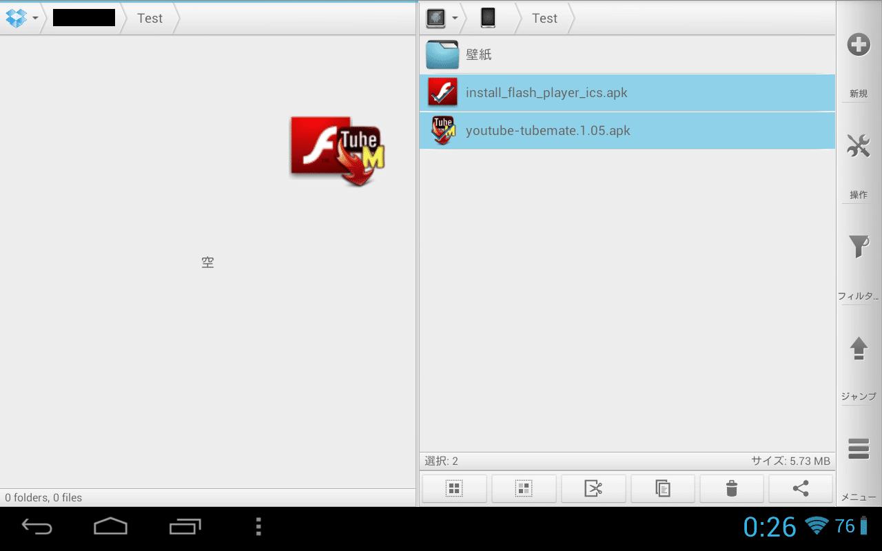 Dropbox(ドロップボックス)Android版でファイルを …