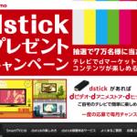dstickプレゼントキャンペーンに申し込んでみた。dstickの特徴や申し込み手順などのまとめ。