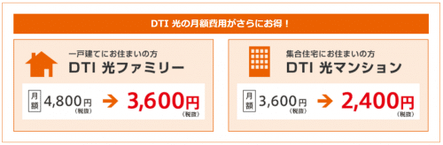 dti-hikari2