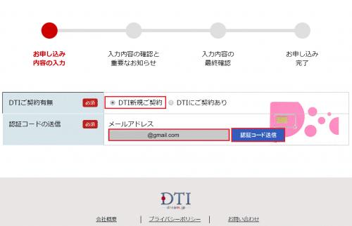 dti-sim-campaign1