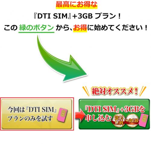 dti-sim-campaign10