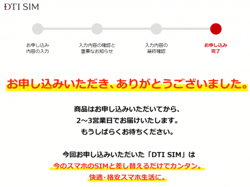 dti-sim-campaign12