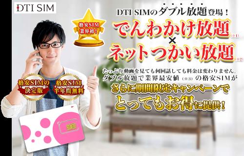 dti-sim-campaign14