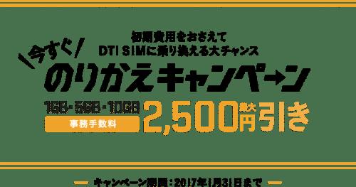dti-sim-campaign15