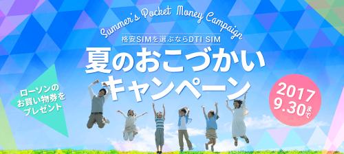 dti-sim-campaign19