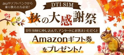 dti-sim-campaign20
