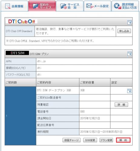 dti-sim-cancel2.1