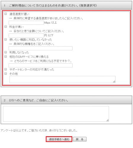dti-sim-cancel5