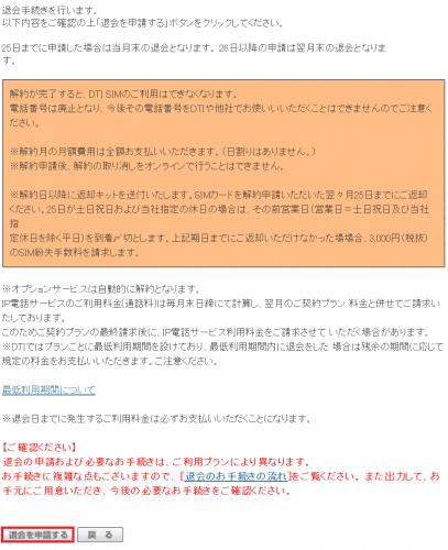dti-sim-cancel6