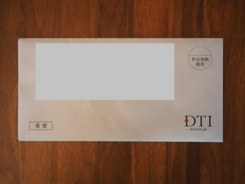 dti-sim-id-password1
