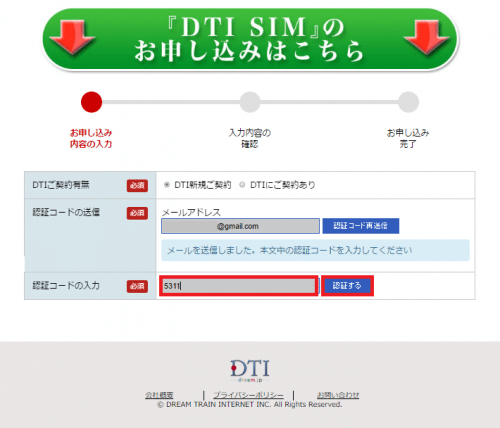 dti-sim-kakehoudai4