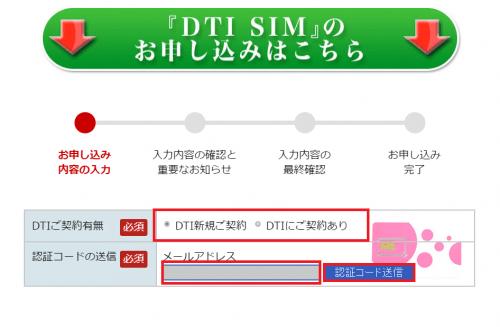 dti-sim-mnp-same-day2