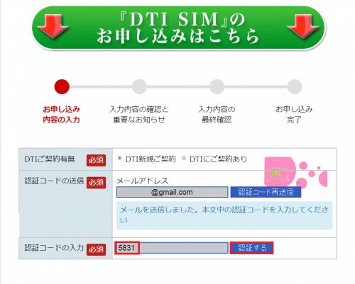 dti-sim-mnp-same-day4