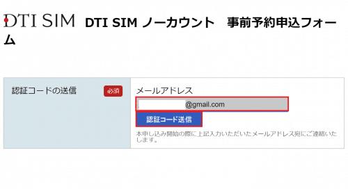 dti-sim-nocount1