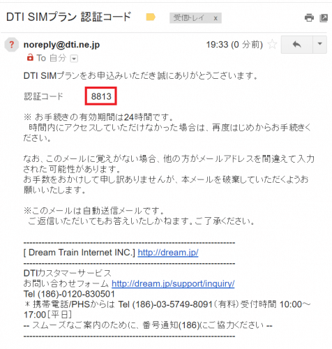 dti-sim-nocount2