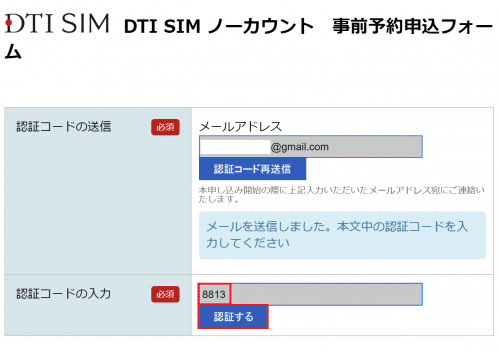 dti-sim-nocount3