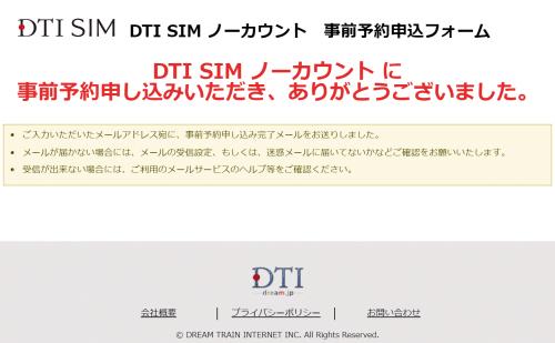 dti-sim-nocount6