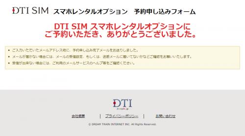 dti-sim-rental1009