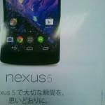 EMOBILEがNexus 5を販売することが判明。11月1日に正式発表。