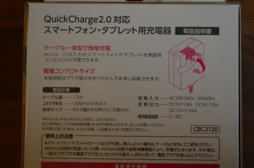 elecom-quick-charge-2.0-mpa-acqa1518wh-review5