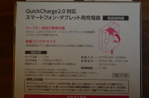 elecom-quick-charge-2.0-mpa-acqa1518wh-review5