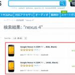 ExpansysがNexus 4 8GBを22,595円、16GBを27,620円で格安販売中。