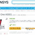 Expansysで予約受付中だったOnePlus One 16GB ホワイトが40,665円で販売開始。