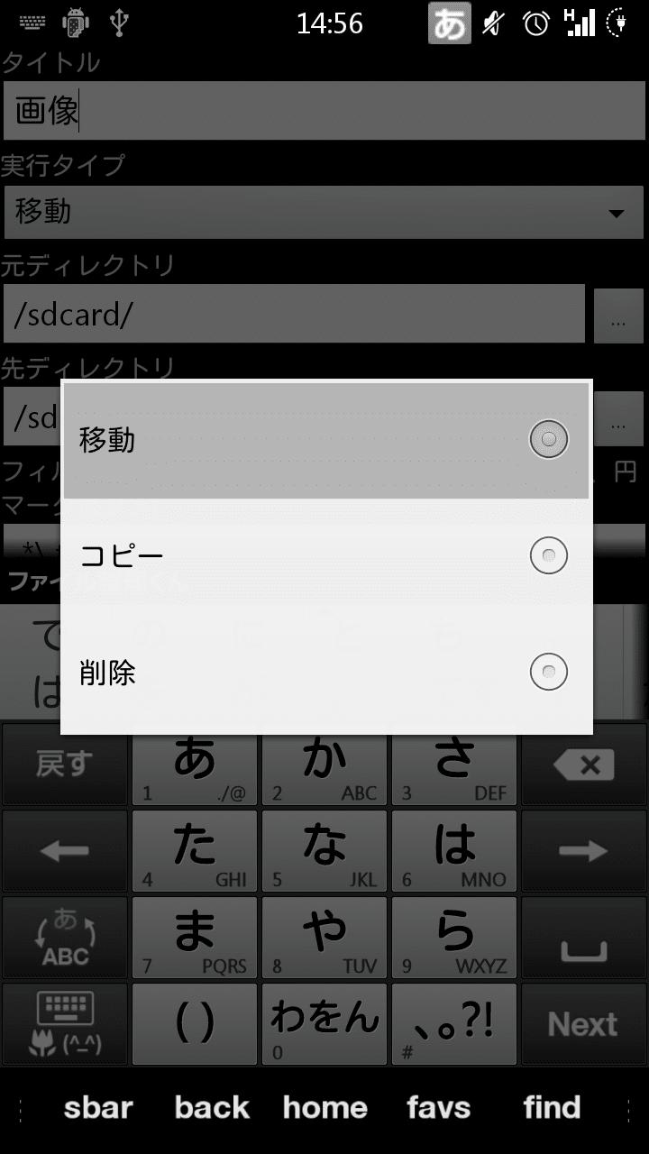 Android (アンドロイド)スマホでダウンロードファ …