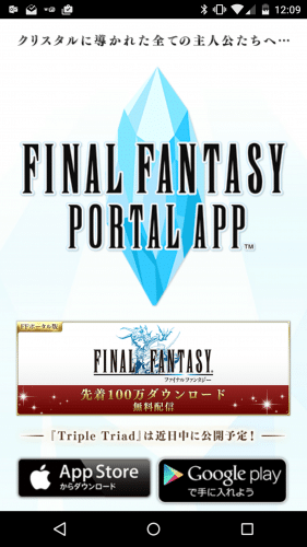 final-fantasy-portable-app-release