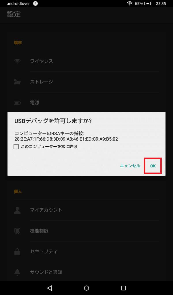 Kindle Fireタブレット USBデバッグ(ADB)時のドライバインストール