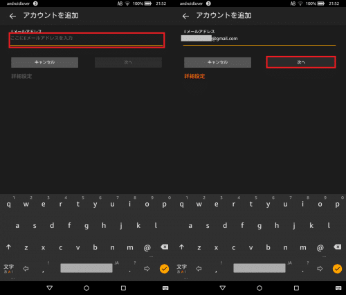 fire-tablet-gmail-google-calendar1