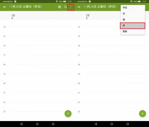 fire-tablet-gmail-google-calendar14