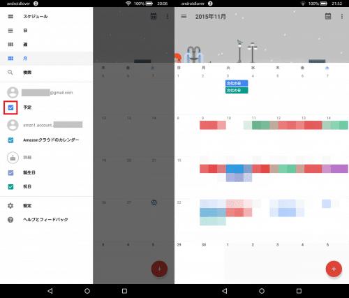 fire-tablet-gmail-google-calendar22