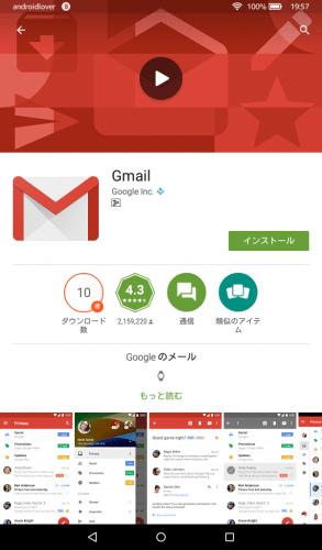 fire-tablet-gmail-google-calendar9