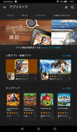 fire-tablet-google-play0