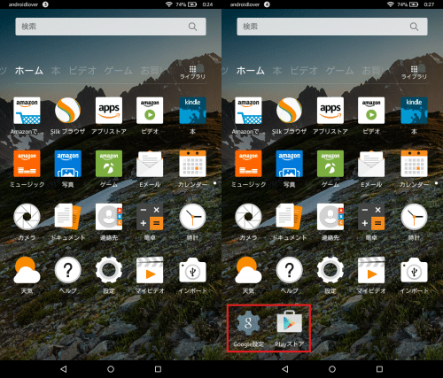 fire-tablet-google-play19