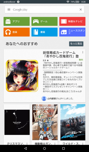 fire-tablet-google-play23