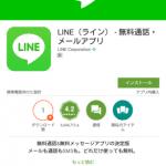 Kindle FireタブレットでLINEや無料のLINE通話を使えるようにする