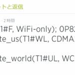 Wi-Fi認証を受けたFlounderことNexus8(Nexus9)は3種類。型番0P82100がWi-Fiモデル、0P82200がLTE対応CDMA2000モデル、0P82300がLTE対応WCDMAモデル。