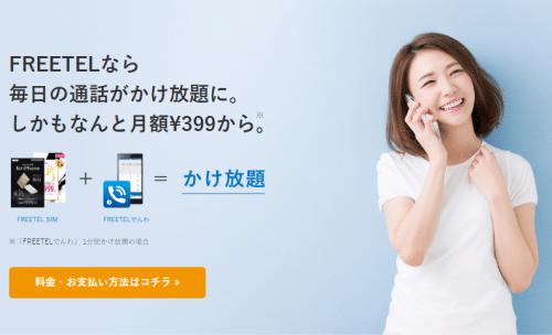 freetel-calling
