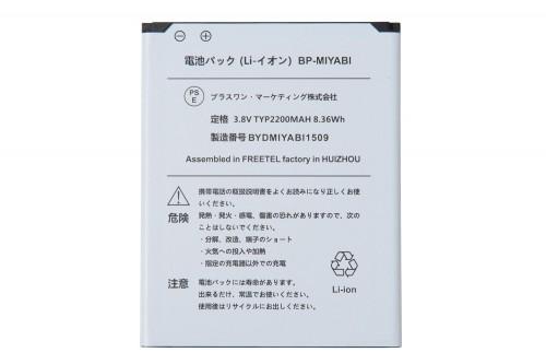 freetel-miyabi-battery-pack