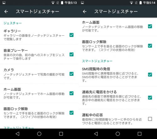 freetel-miyabi-smart-gesture2