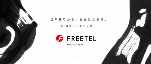FREETELロゴ
