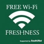 フレッシュネスバーガー、無料Wi-Fiスポットの提供を6月より開始。