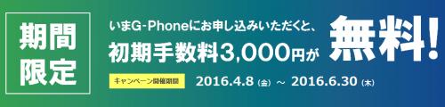 g-phone12