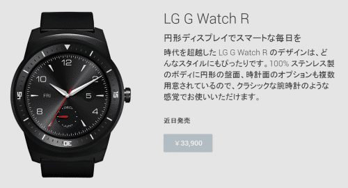 g-watch-r-available-japan-soon