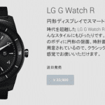 LG G Watch Rが日本のGoogle Playストアで近日発売に。価格は33,900円。