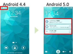 galaxy-docomo-android5.0-changelog2