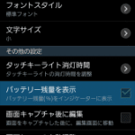 Galaxy S4(SC-04E)のバッテリー残量を100%表示に変更する設定方法。