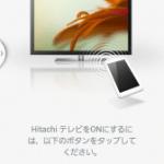 Galaxy S4(SC-04E)のSamsung WatchON(リモコンアプリ)を試してみた。